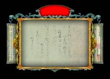 古典边框0271